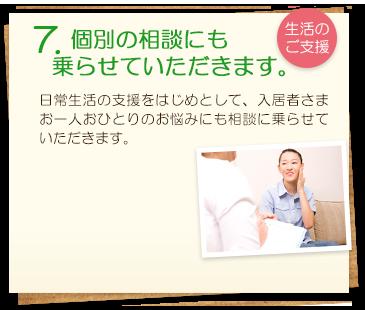7. 個別の相談にも乗らせていただきます。 日常生活の支援をはじめとして、入居者さまお一人おひとりのお悩みにも相談に乗らせていただきます。