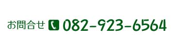 お問合せ 082-923-6564